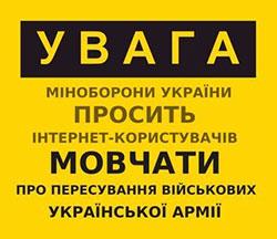 министерство обороны украиныпросит молчать о передвижении украинских войск