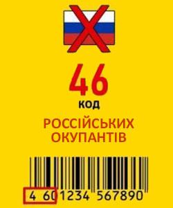 штрих-код русских окупантов
